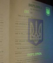 Диплом - специальные знаки в УФ (Львов)